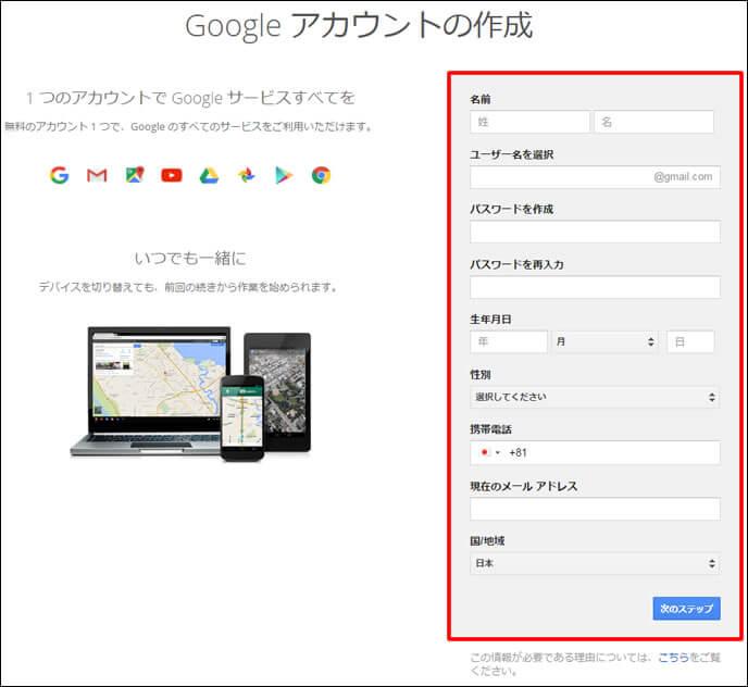 Gメールアドレス新規作成方法1