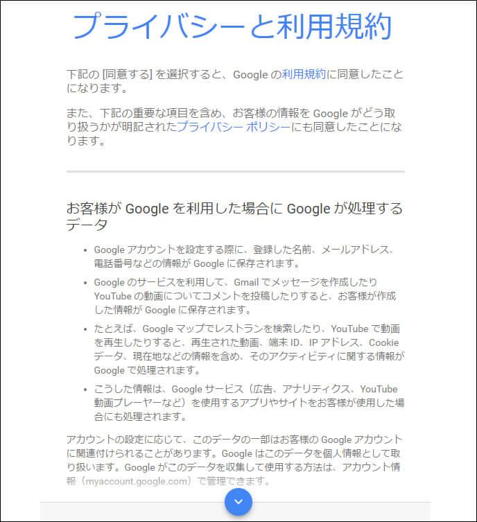 Gメールアドレス新規作成方法2