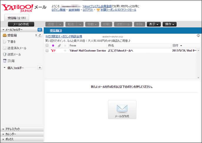 Yahooメールアドレス新規取得方法9