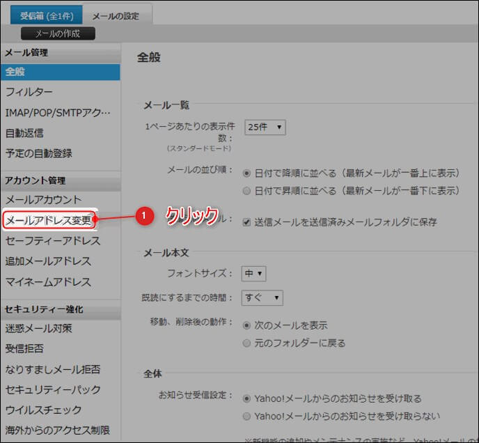 Yahooメールアドレスの変更方法2