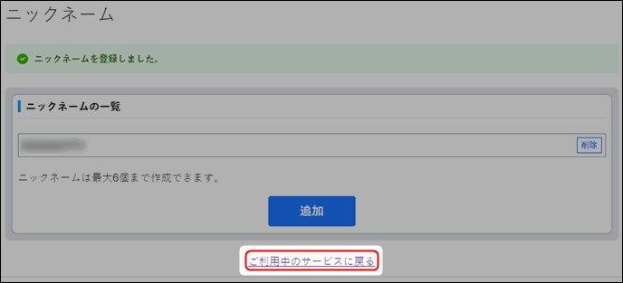 Yahooメールアドレスの変更方法6