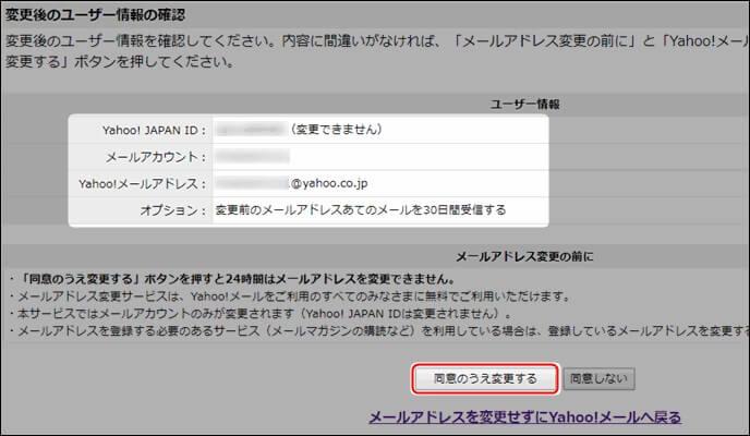Yahooメールアドレスの変更方法8