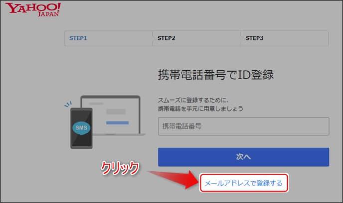 Yahooメールアドレス新規取得方法1