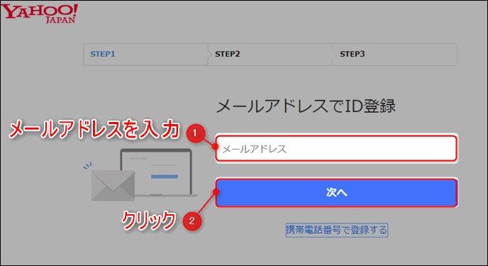 Yahooメールアドレス新規取得方法2