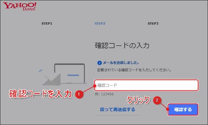 Yahooメールアドレス新規取得方法3