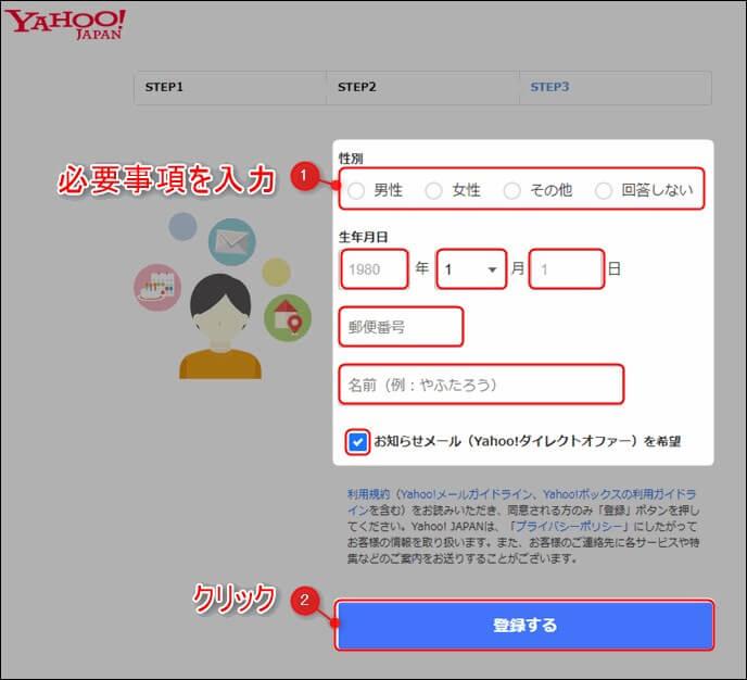 Yahooメールアドレス新規取得方法4