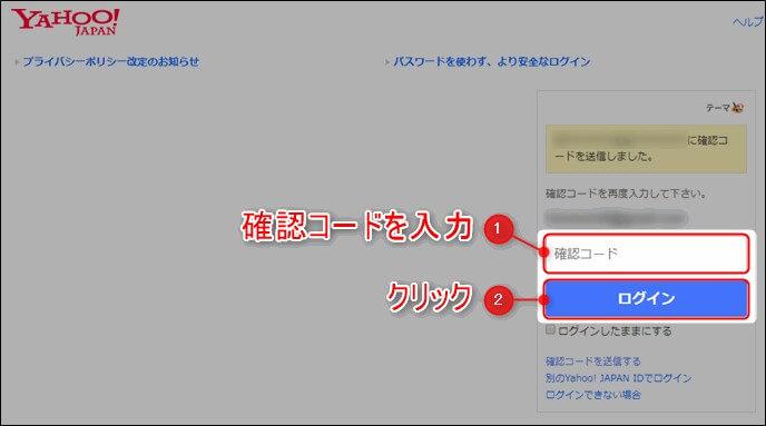 Yahooメールアドレス新規取得方法6