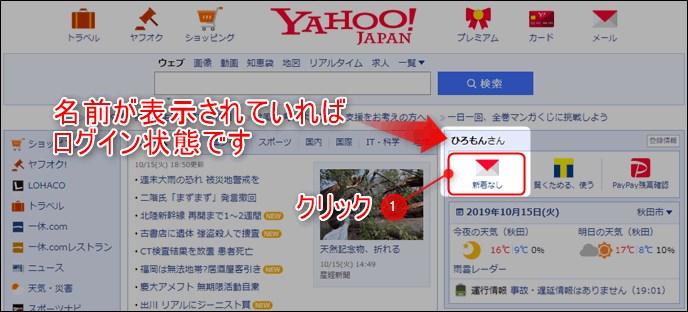 Yahooメールアドレス新規取得方法7