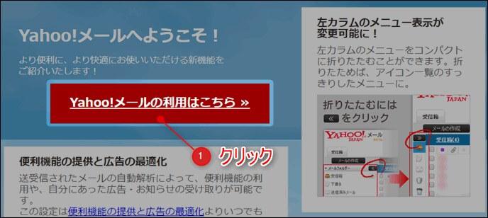 Yahooメールアドレス新規取得方法8