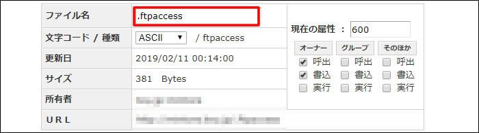 ロリポップFTPでファイル名を変更する方法3