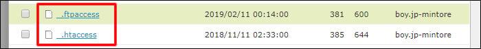 ロリポップFTPでファイル名を変更する方法5