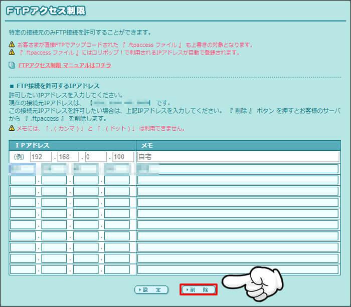 ロリポップのFTPアクセス制限を削除する方法2