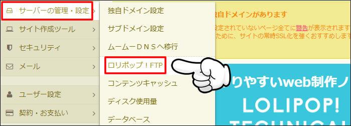 ロリポップFTPでファイル名を変更する方法1
