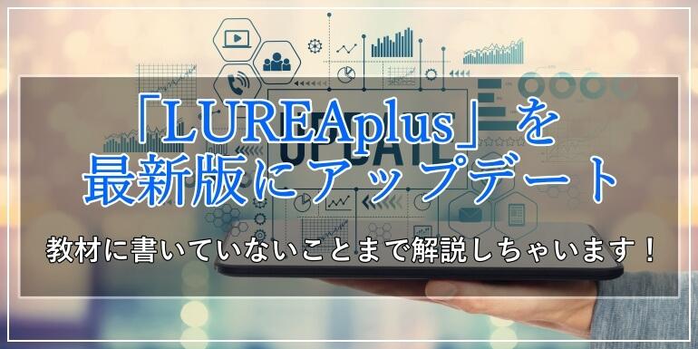 LUREAplusアップデートマニュアル