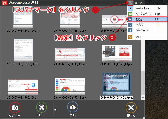 「Screenpresso Pro」購入手順1