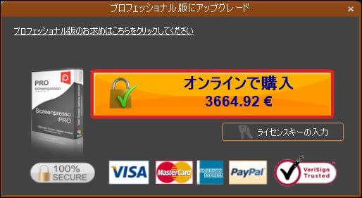 「Screenpresso Pro」購入手順3