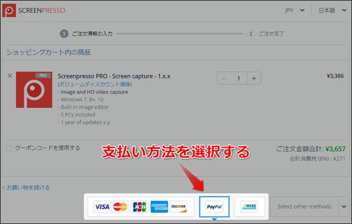 「Screenpresso Pro」購入手順5