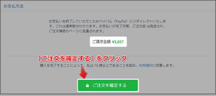 「Screenpresso Pro」購入手順7