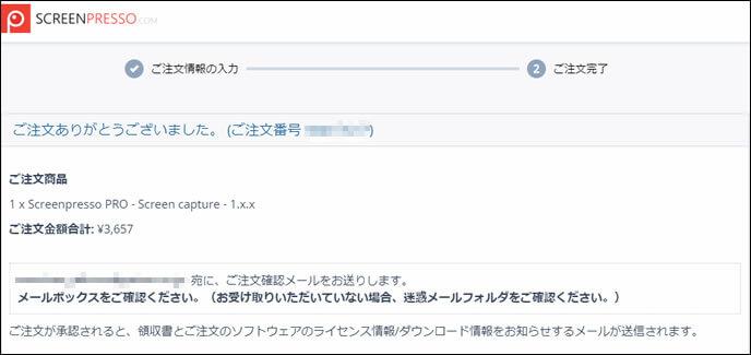 「Screenpresso Pro」購入手順8