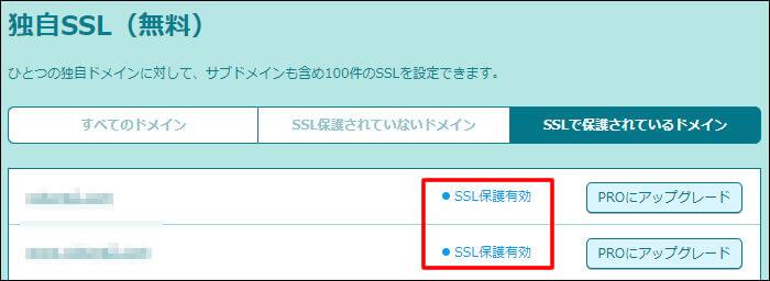 SSL化の手順4