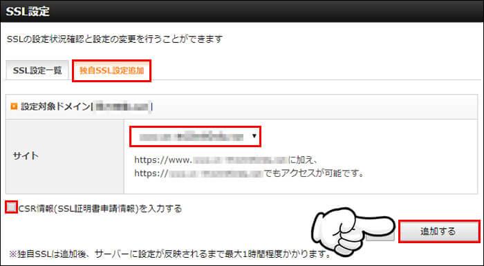 SSL化の手順11