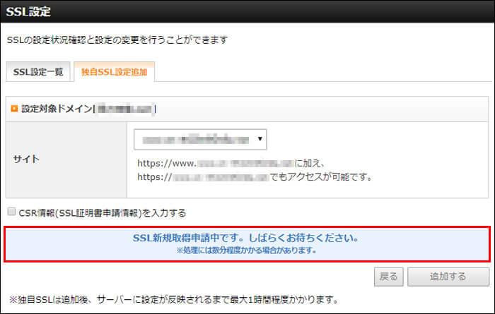 SSL化の手順12