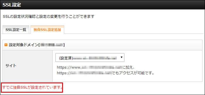 SSL化の手順13