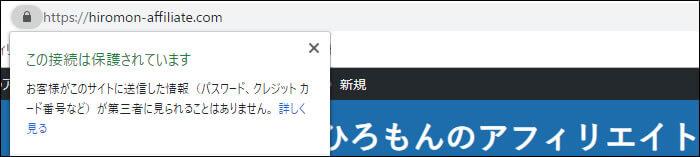 SSL化されたサイト