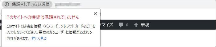SSLされていないサイト