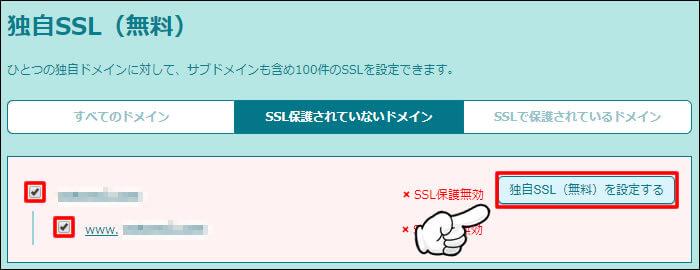 SSL化の手順2