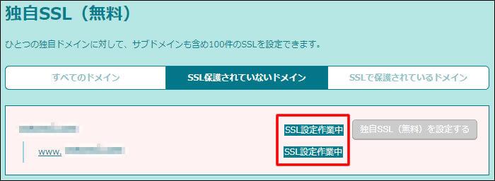SSL化の手順3
