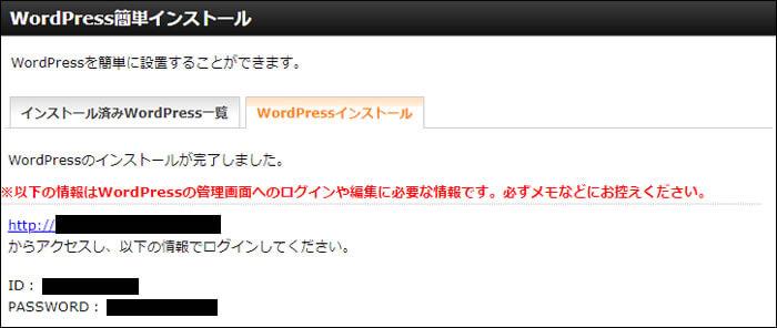 エックスサーバでWordPressをインストールする手順8