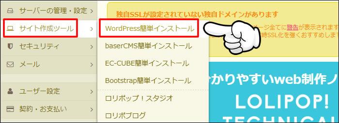 ロリポップでWordPressをインストールする手順3