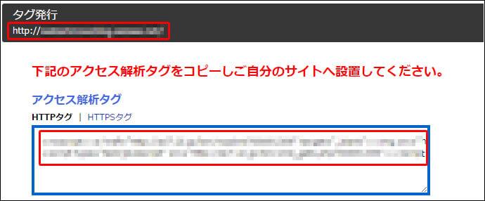 『i2iアクセス解析』タグを貼り付ける手順2