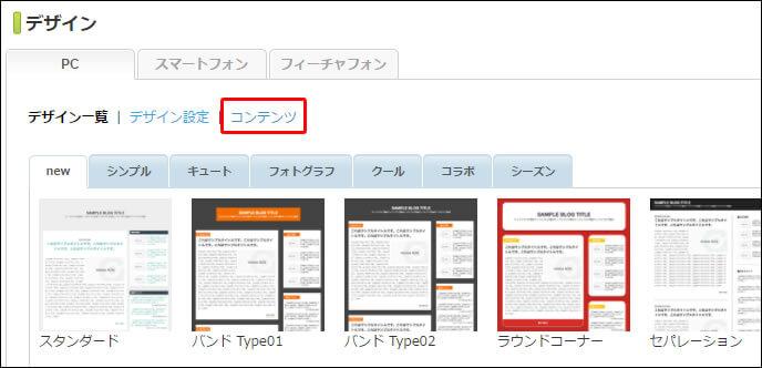 『i2iアクセス解析』タグを貼り付ける手順4