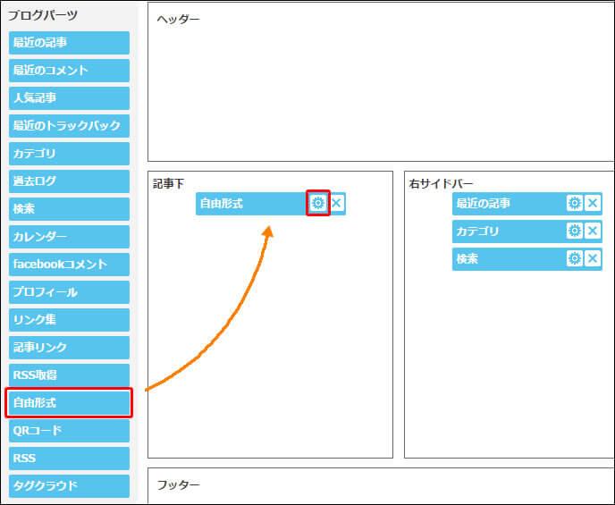 『i2iアクセス解析』タグを貼り付ける手順5