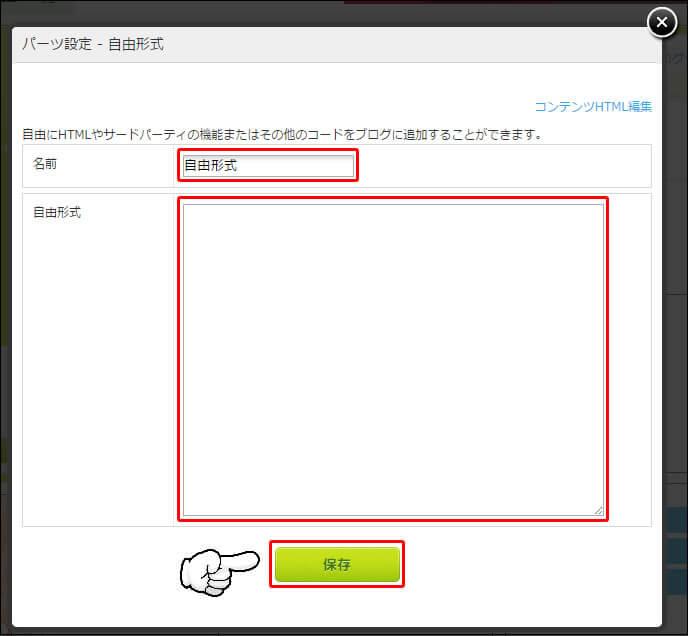 『i2iアクセス解析』タグを貼り付ける手順6