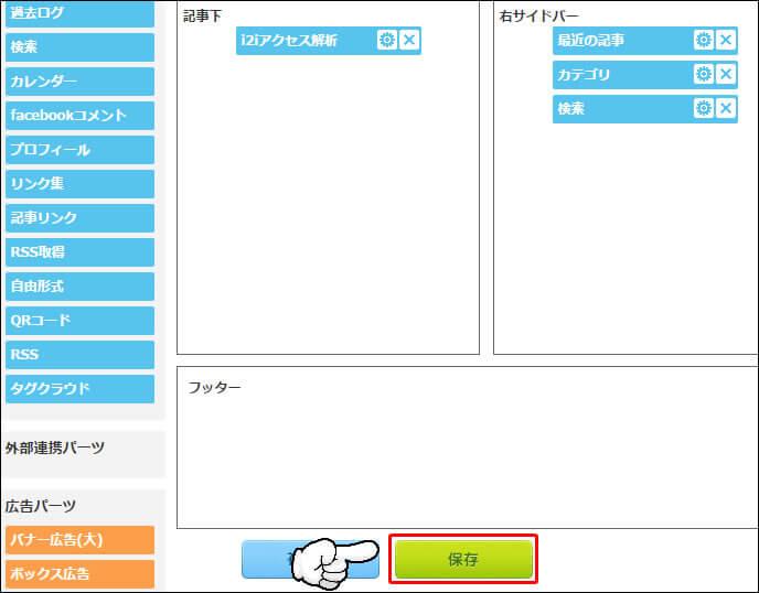 『i2iアクセス解析』タグを貼り付ける手順7