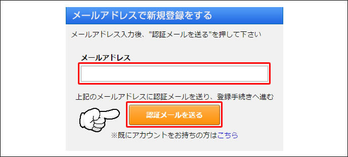 『i2i』新規IDを作成手順2