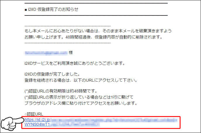 『i2i』新規IDを作成手順4