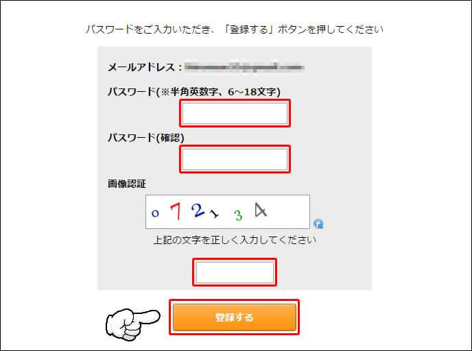 『i2i』新規IDを作成手順5