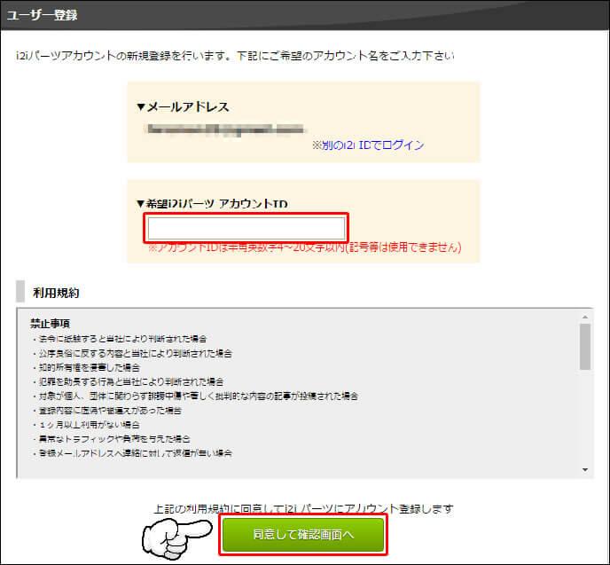『i2i』新規IDを作成手順6