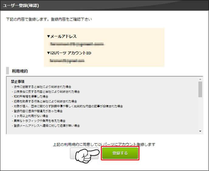 『i2i』新規IDを作成手順7