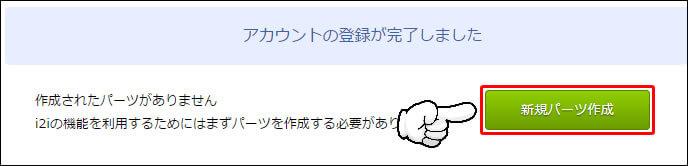 『i2i』新規IDを作成手順8