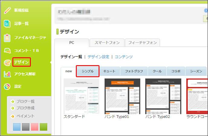 Seesaaブログのテンプレートを変更する手順1