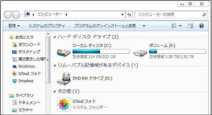 [Windows+E]でマイコンピュータ起動