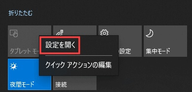 Windows10の夜間モード3