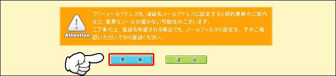 ムームードメインユーザー登録情報の入力手順5