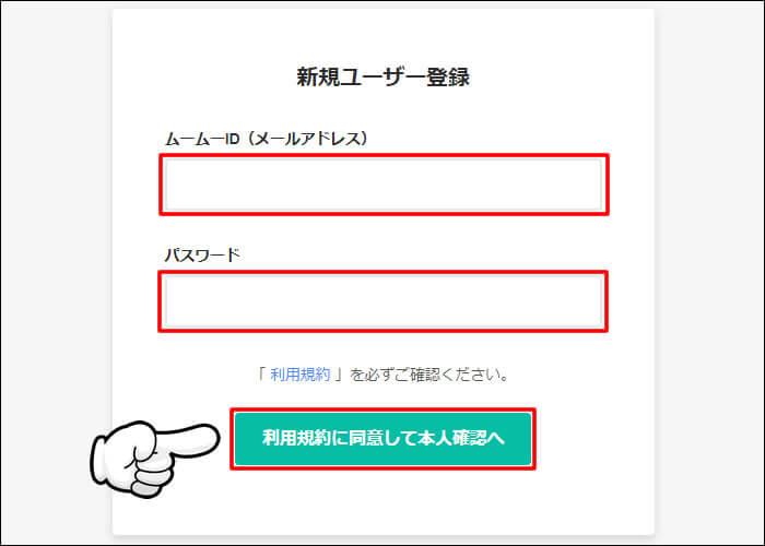 ムームードメイン新規登録手順3