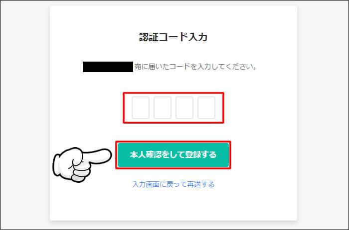 ムームードメイン新規登録手順5